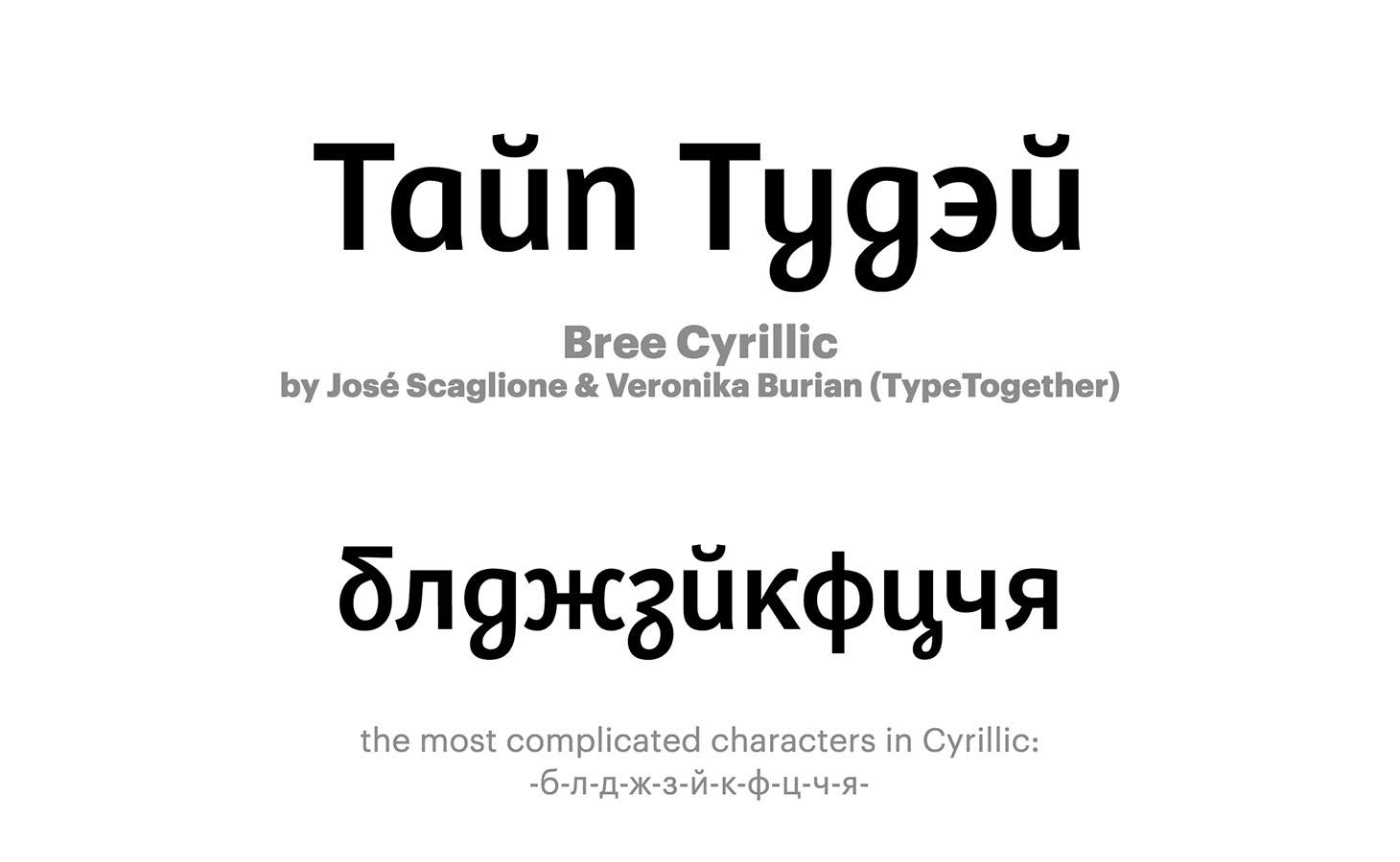 Bree-Cyrillic