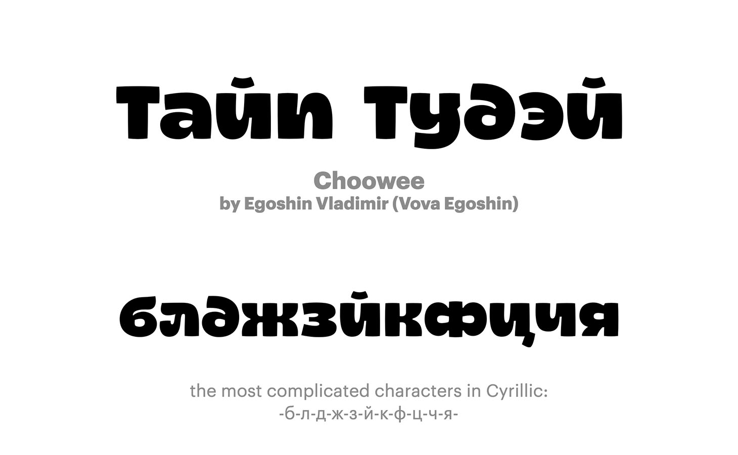 Choowee