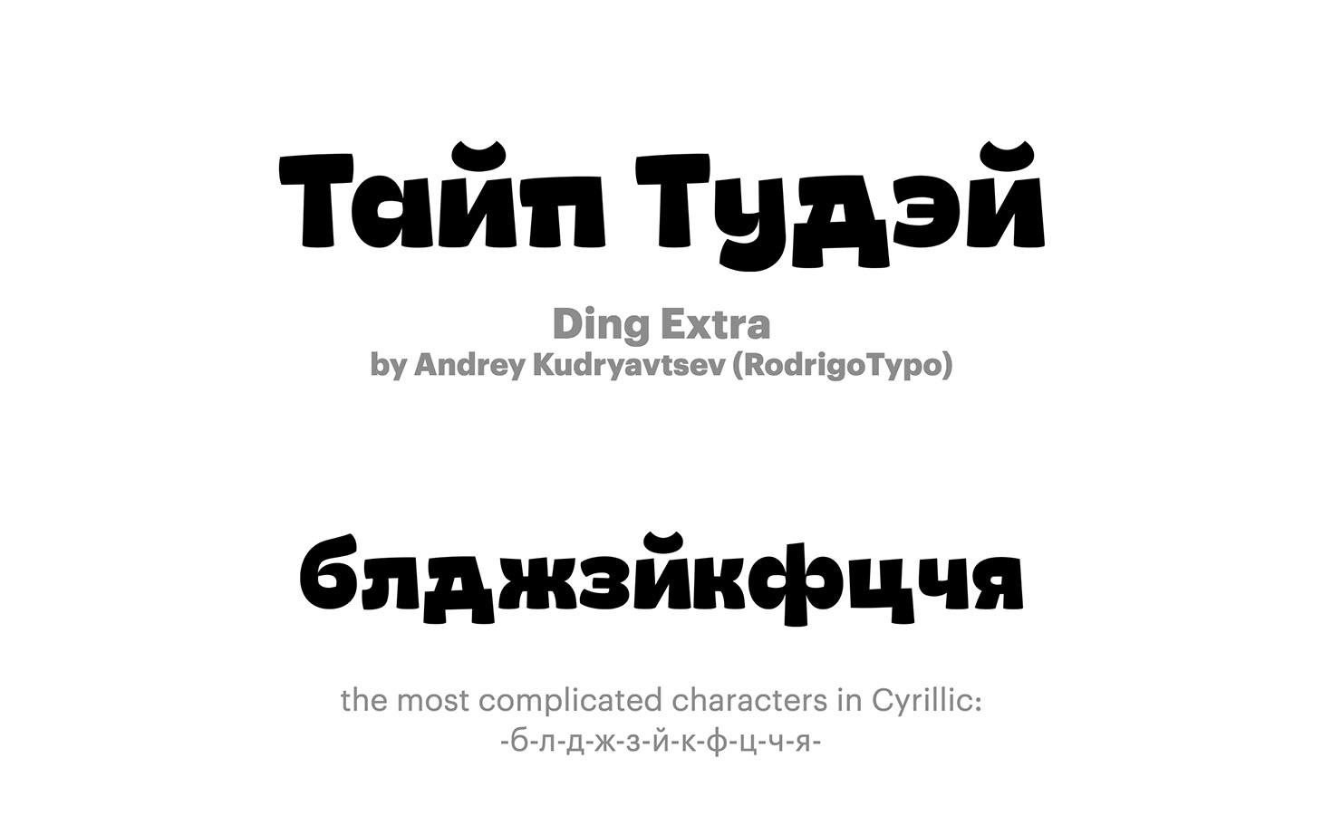 Ding-Extra