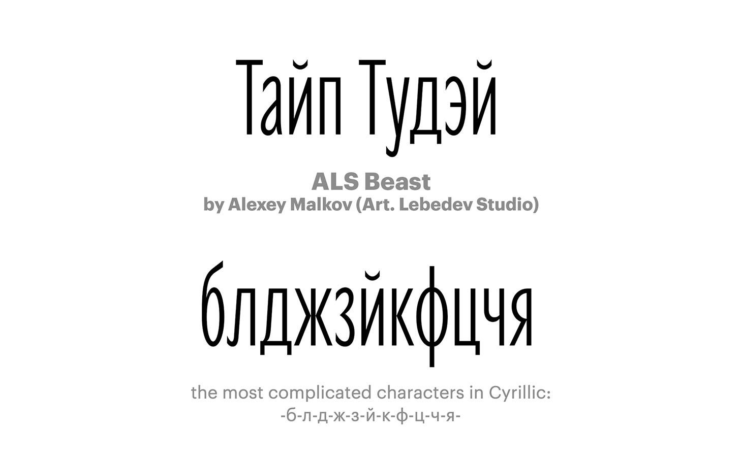 ALS-Beast