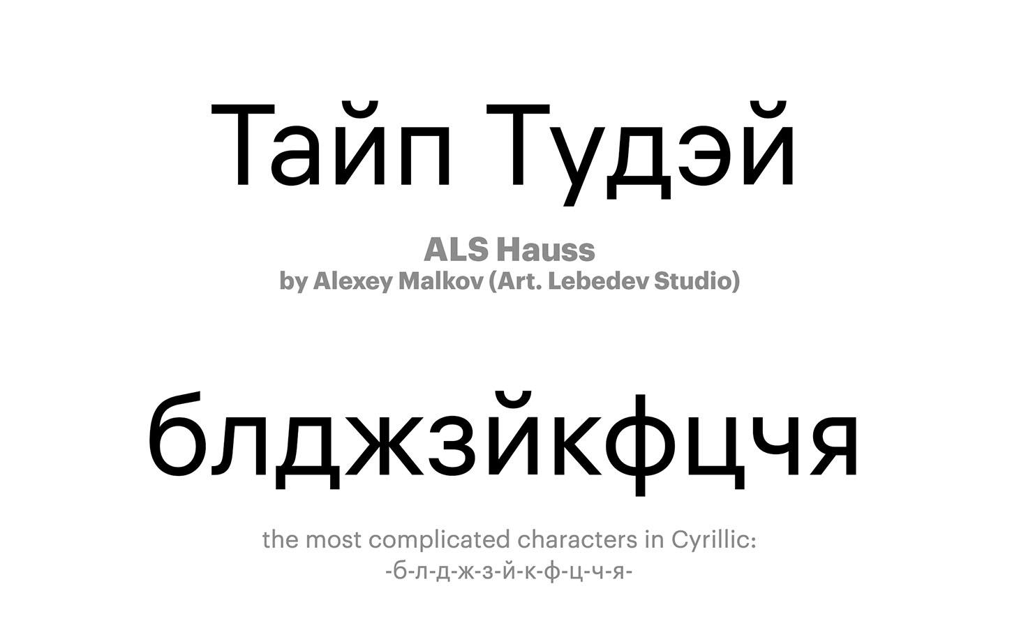 ALS-Hauss