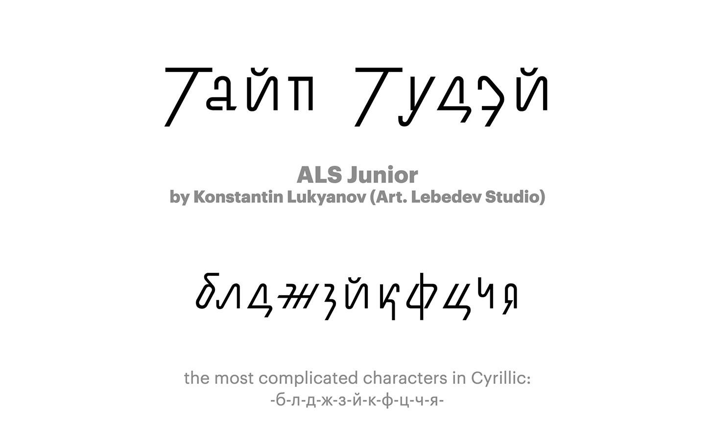 ALS-Junior
