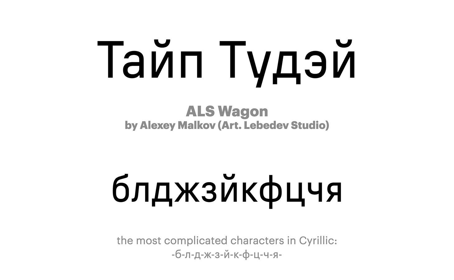 ALS-Wagon