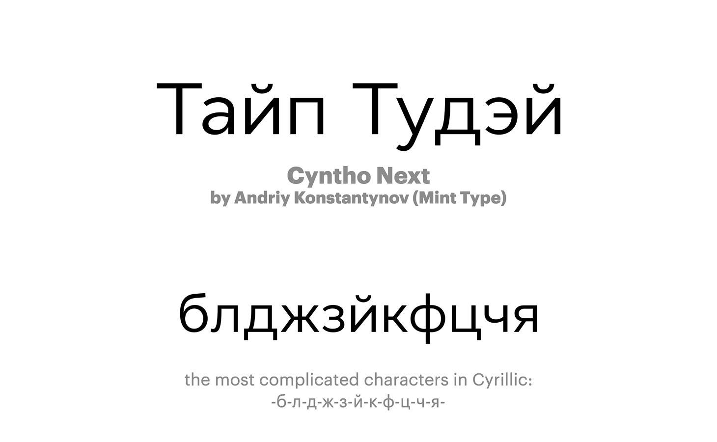 Cyntho-Next