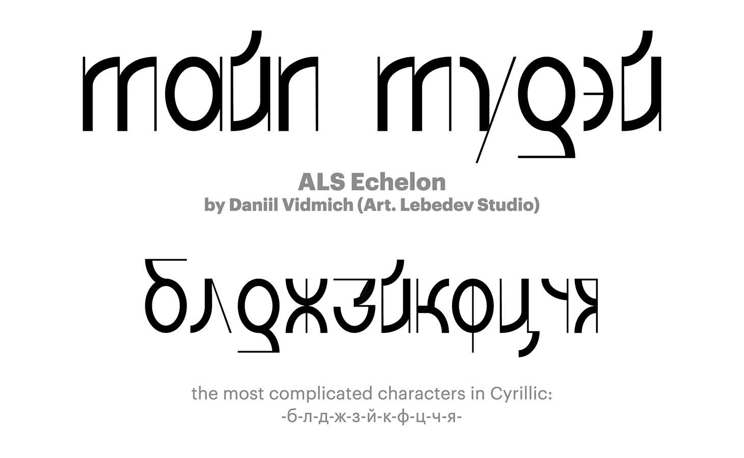 ALS-Echelon