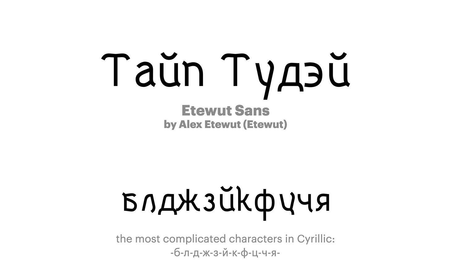 Etewut-Sans