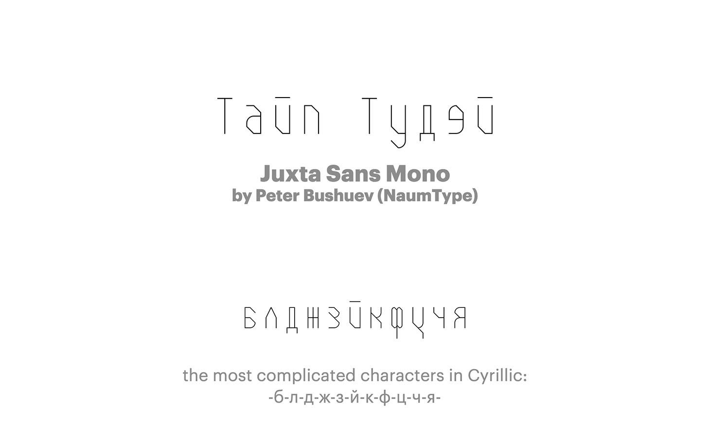 Juxta-Sans-Mono