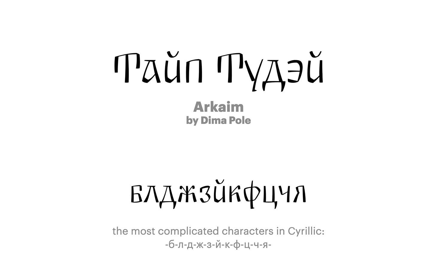 Arkaim