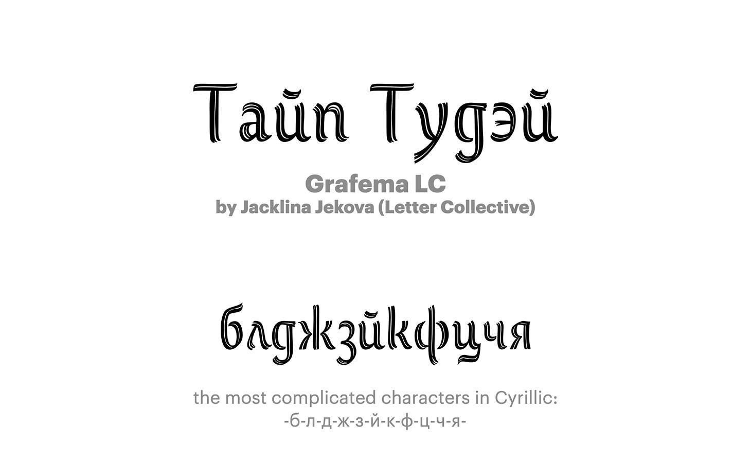 Grafema-LC