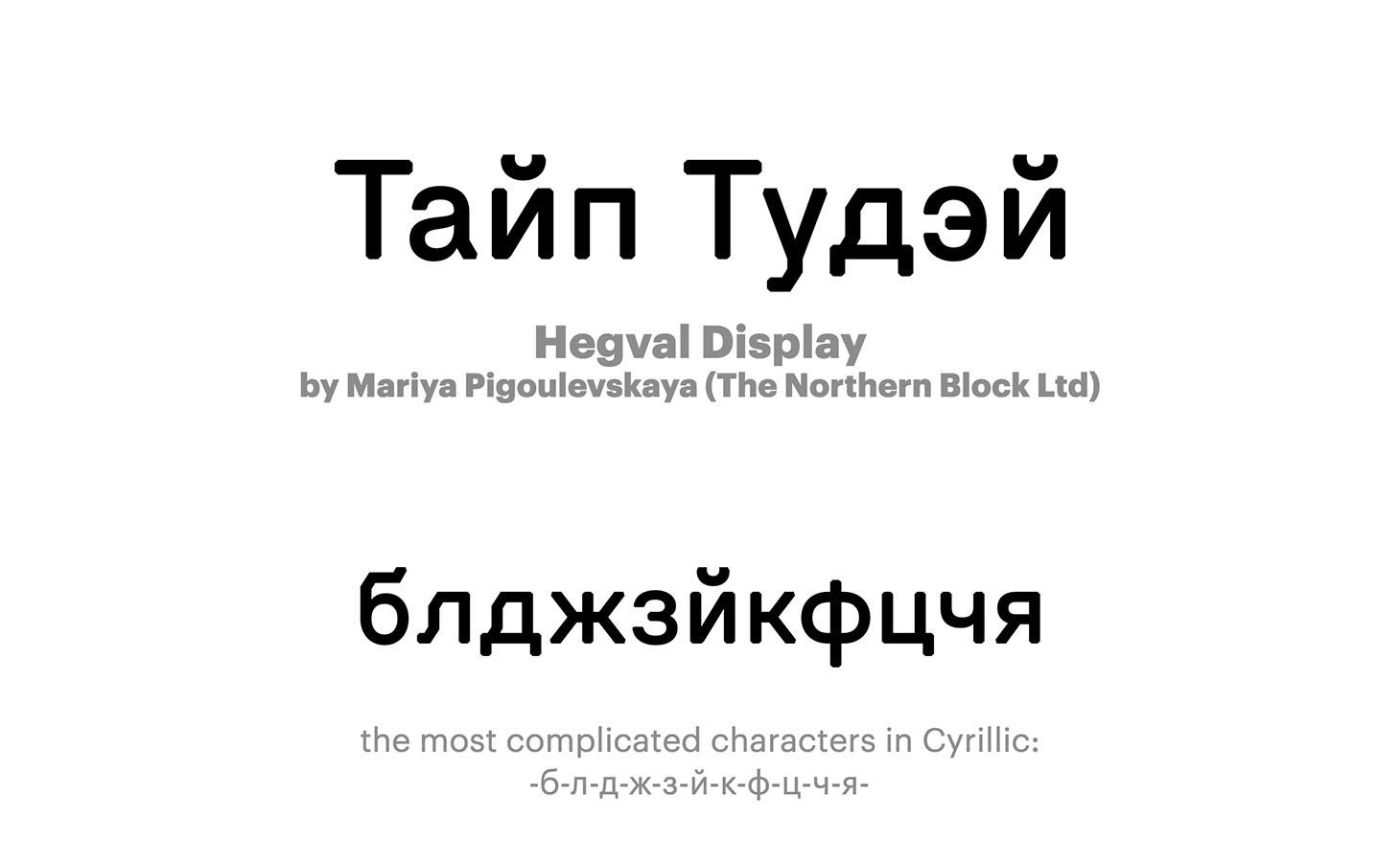 Hegval-Display