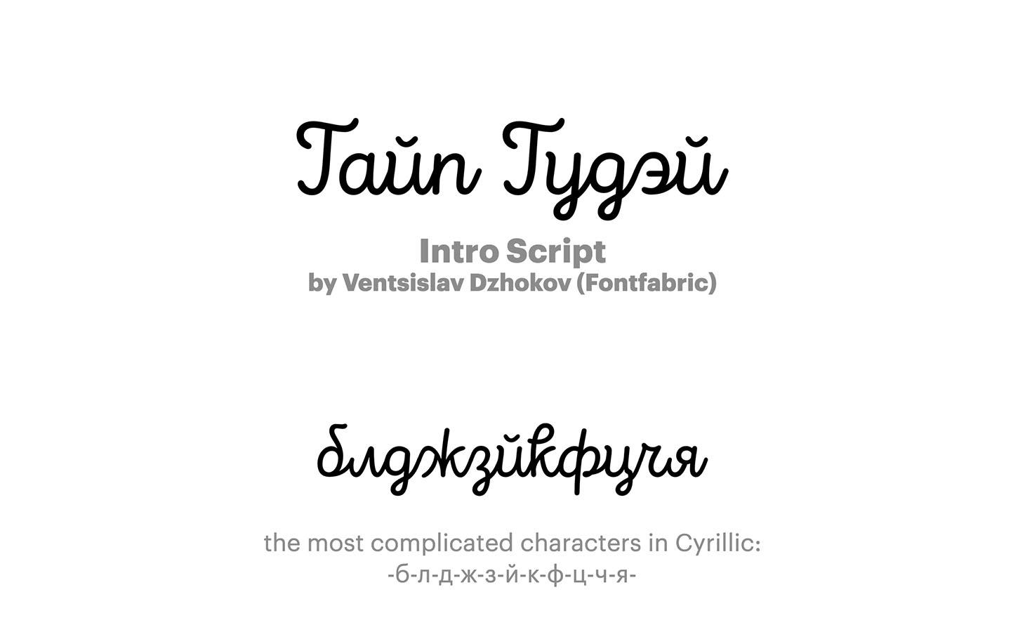 Intro-Script