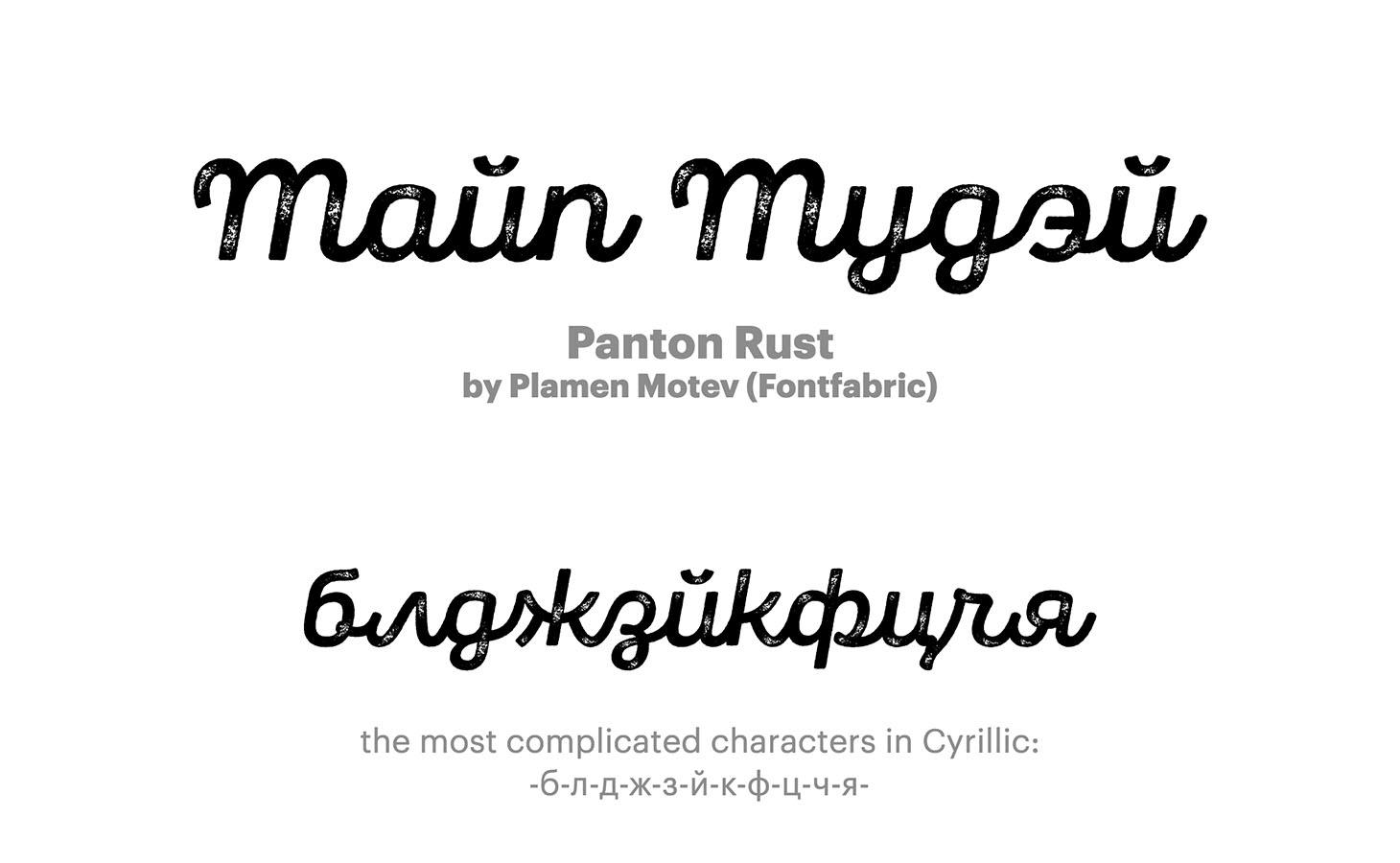 Panton-Rust