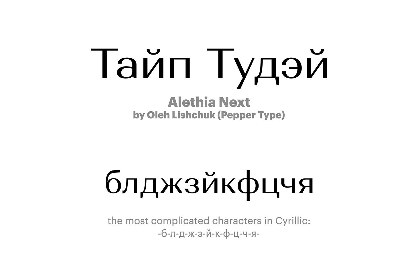 Alethia-Next