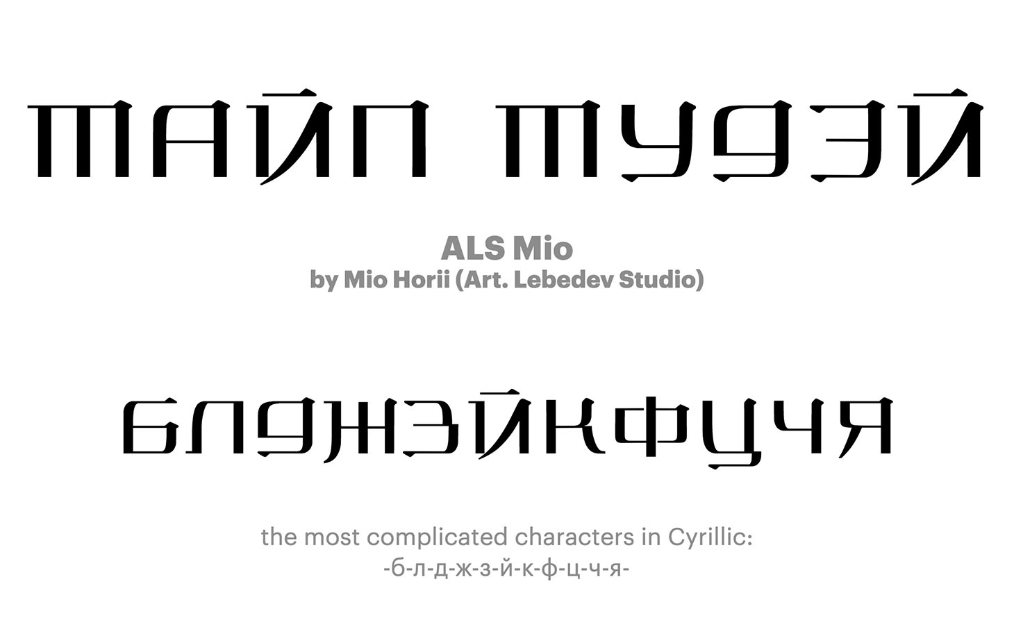 ALS-Mio