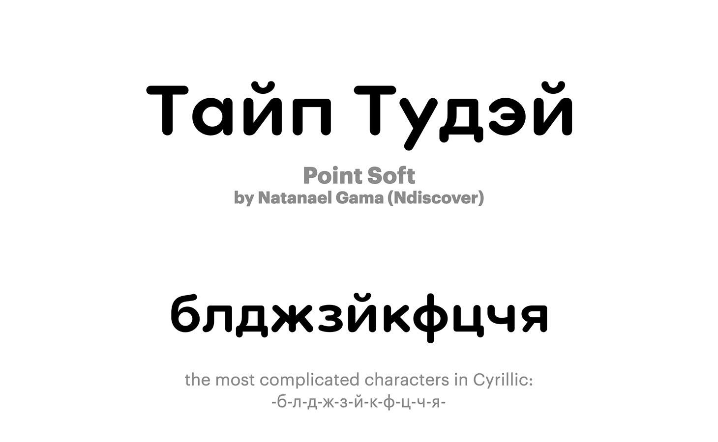 Point-Soft