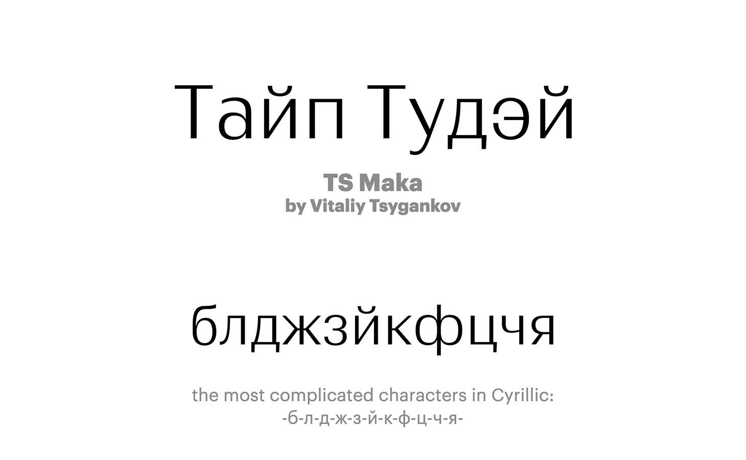 TS-Maka