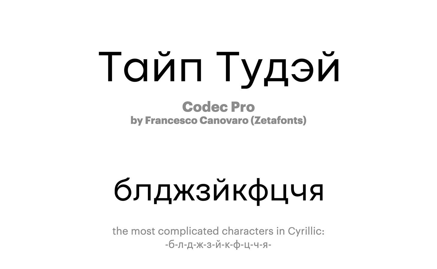 Codec-Pro