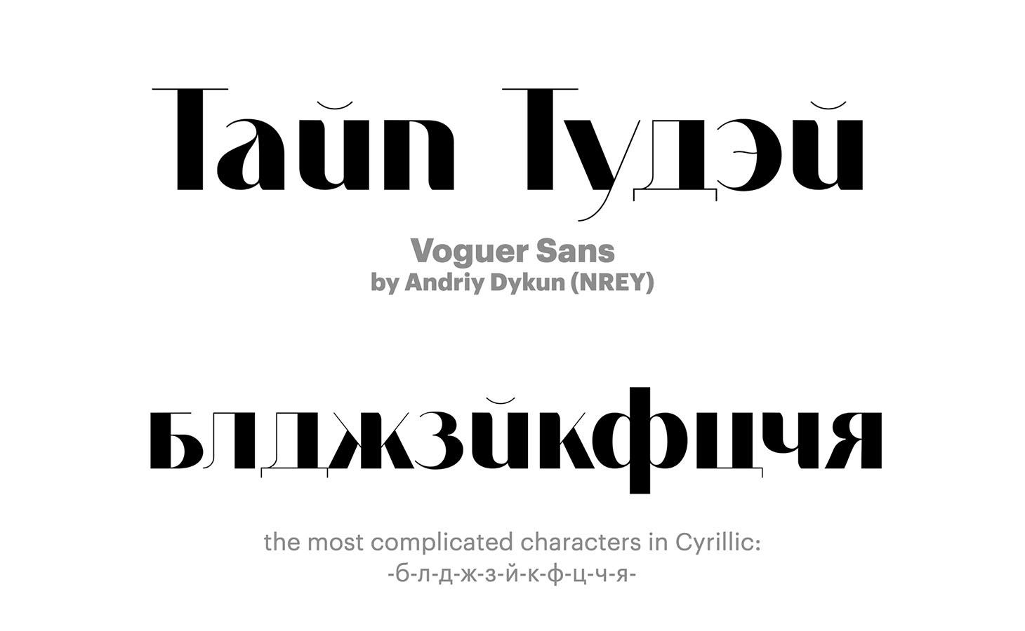 Voguer-Sans