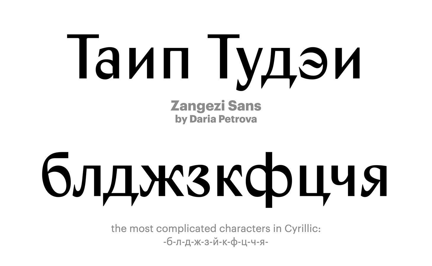 Zangezi-Sans