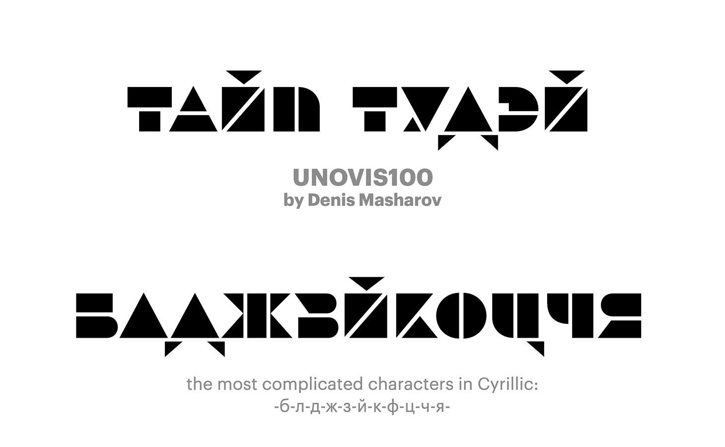 Unovis-100
