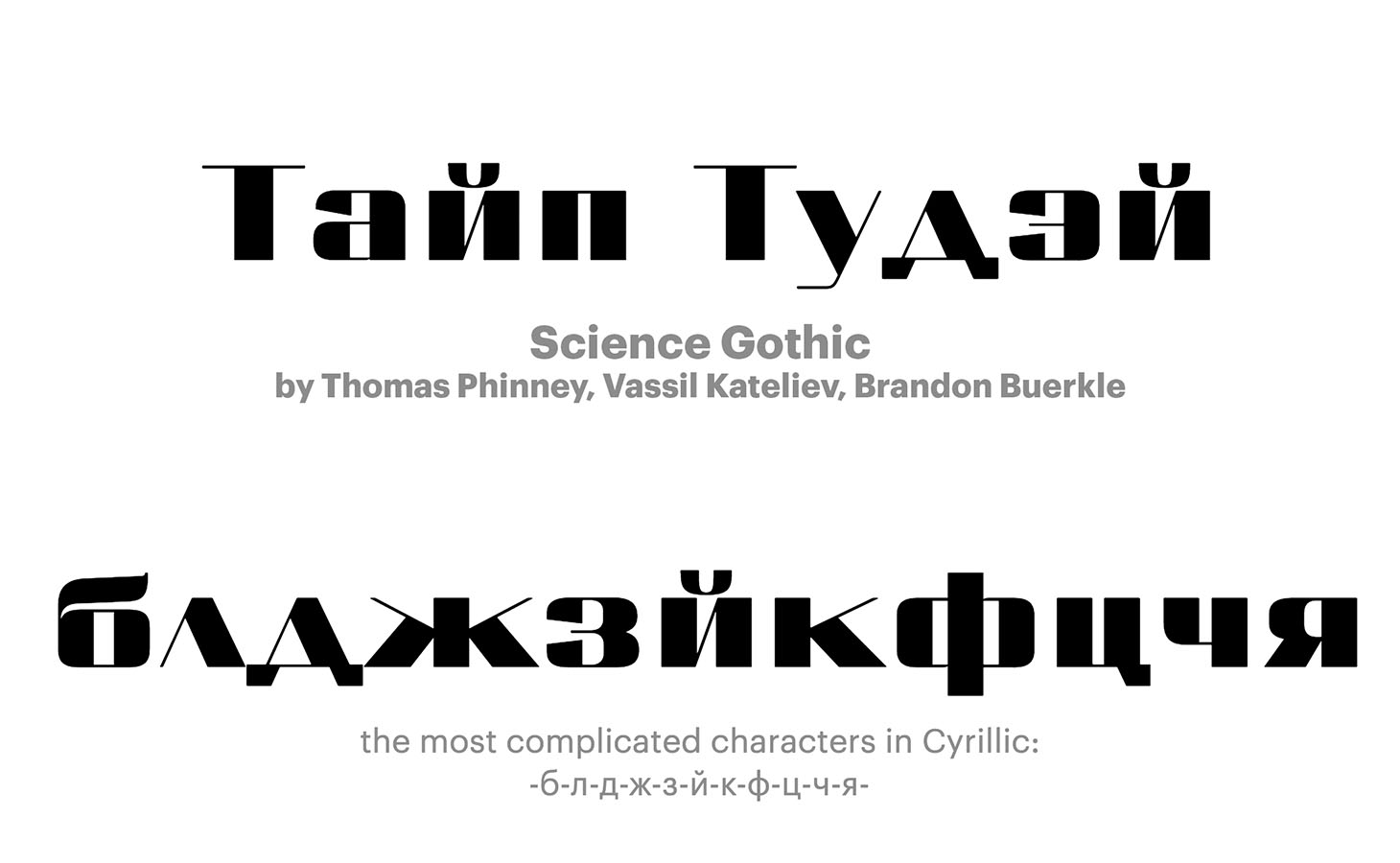 Science-Gothic