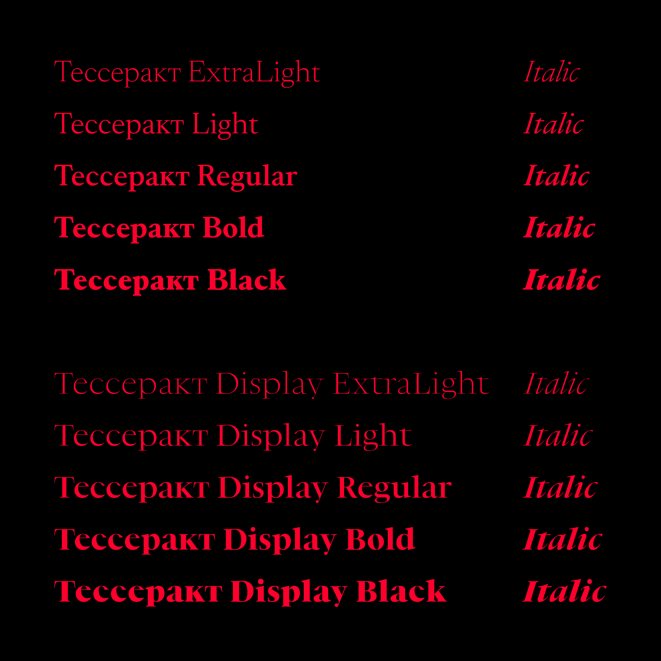 tesseract_2