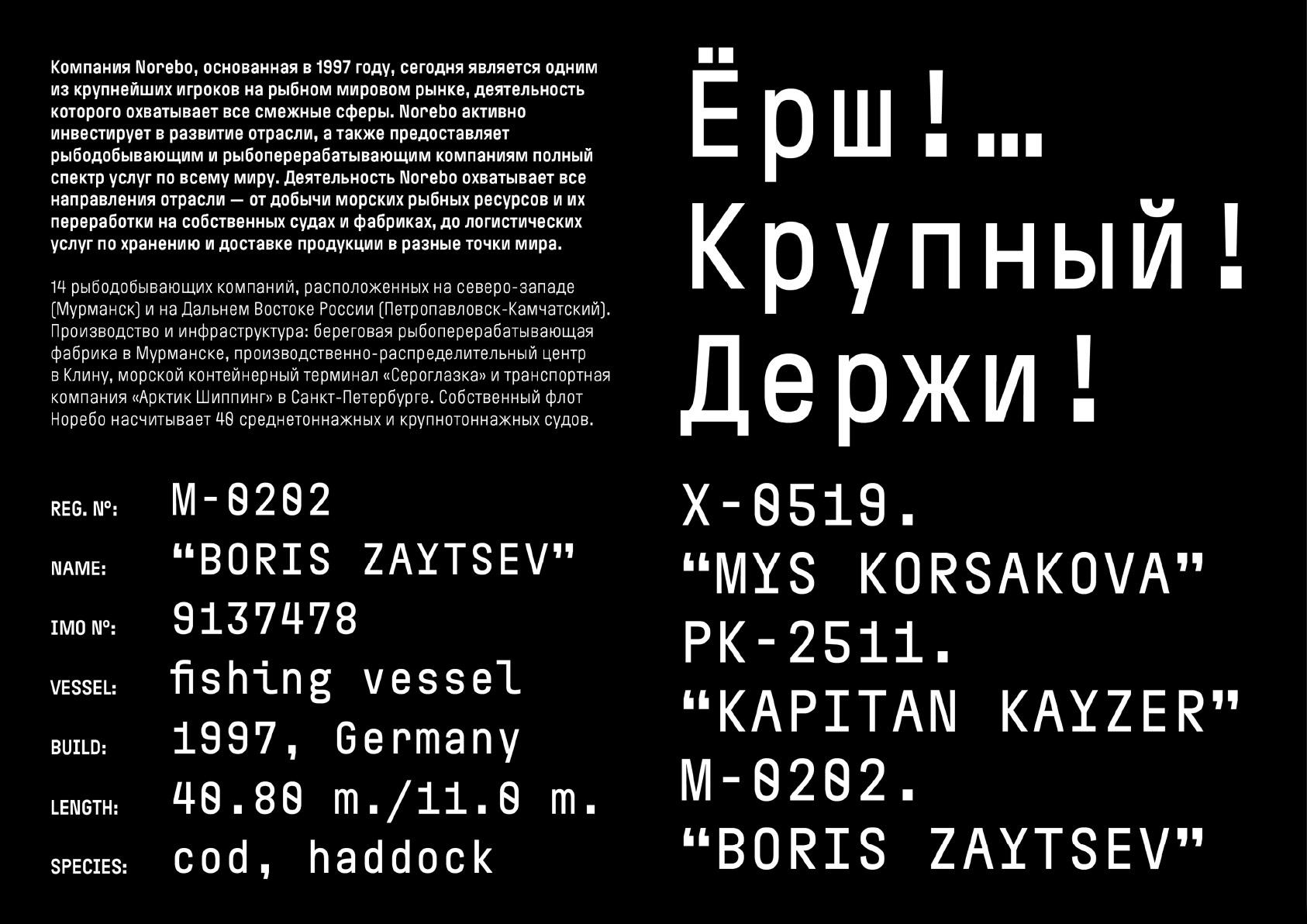 Norebo_ADCR_typeface-4