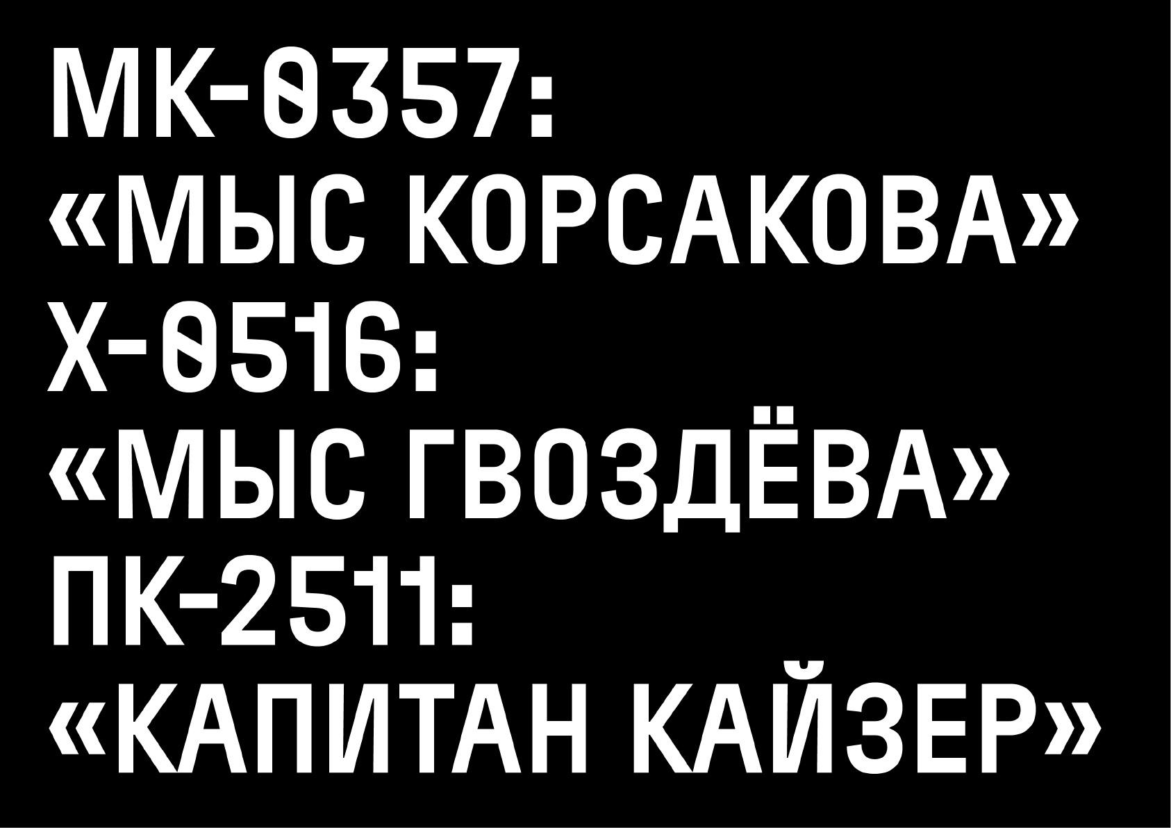 Norebo_ADCR_typeface-5