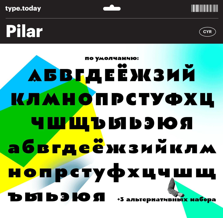 TT_Pilar_AlphabetCyr