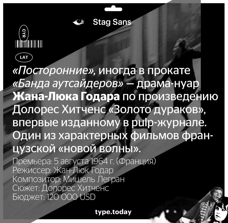 TT_StagSansBody6