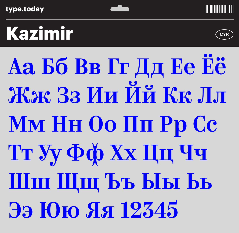 TT_Kazimir_AlphabetCyr