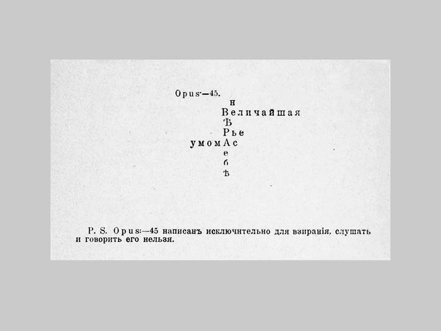 ignatjev_opus45