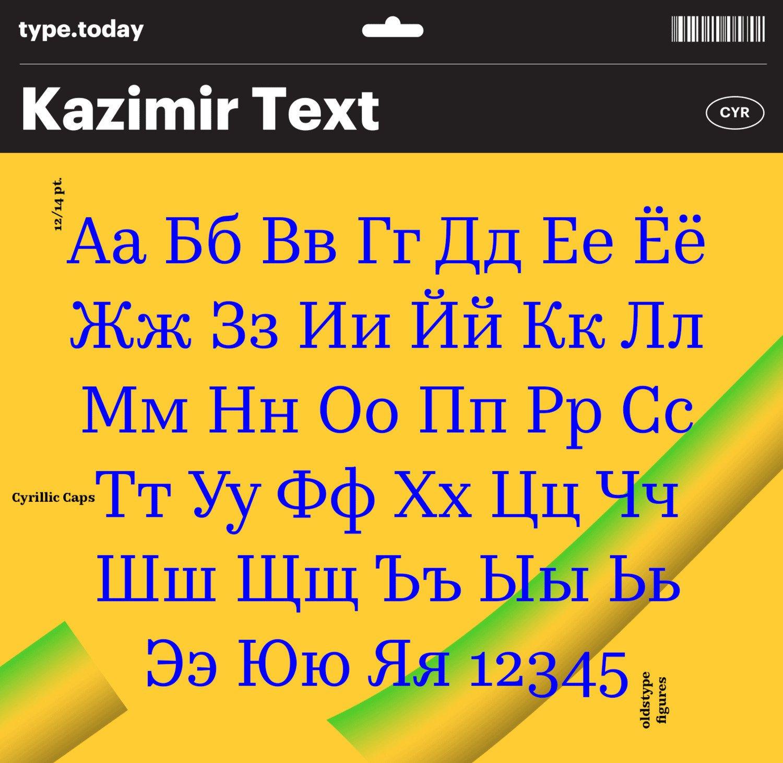 TT_KazimirText_AlphabetCyr